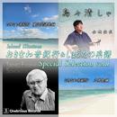 Island Illusions おきなわ音紀行 & しまうたの系譜 Special Selection vol.1/mora Earth