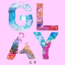 元号/GLAY