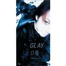 口唇/GLAY