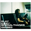 とまどい/SPECIAL THANKS/GLAY