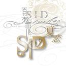 夏恋/シド