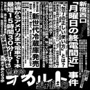 「暫定的オカルト週刊誌①」/DEZERT