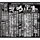 完売音源集-暫定的オカルト週刊誌②-/DEZERT