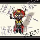 「撲殺ヒーロー」/DEZERT