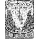 壊れたピアノとリビング デッド feat. 殺シノ調ベ(DISC3)/MUCC