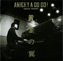 黄金の翼 [88.2kHz]/ANIEKY A GO GO!