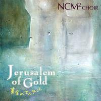 JERUSALEM OF GOLD - 黄金のエルサレム