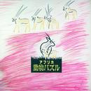 アフリカ動物パズル/大貫妙子
