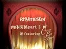 肉体関係 part 2 逆featuring クレイジーケンバンド/RHYMESTER