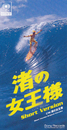 渚の女王様 Short Version/女王様