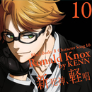 TVアニメ「黒執事II」キャラクターソングVol.10 「新死神、軽唱」ロナルド・ノックス(KENN)/黒執事
