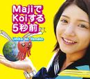 MajiでKoiする5秒前/苺色のきもち/Umika as Yamako