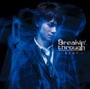 Breakin' through/喜多 修平