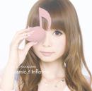 Cosmic Inflation/中川 翔子