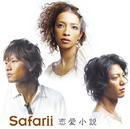 恋愛小説/Safarii