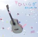 運命の春ノ風/ひいらぎ