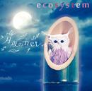 月夜のnet/ecosystem
