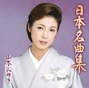 日本名曲集/山本 みゆき