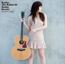 GOLDEN☆BEST 鈴木祥子 ~The Ballad of Syoko Suzuki/鈴木 祥子