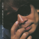 歌は歌のないところから聴こえてくる/早川 義夫