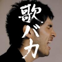 Ken Hirai 10th Anniversary Complete Single Collection '95-'05 歌バカ/平井堅