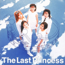 The Last Princess/プリンセス プリンセス