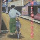 恥ずかしい僕の人生/早川 義夫