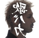"Ken Hirai 15th Anniversary c/w Collection '95-'10 ""裏 歌バカ""/平井 堅"
