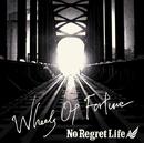 ハルカカナタ/No Regret Life
