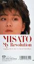 My Revolution/渡辺 美里