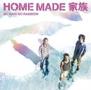 NO RAIN NO RAINBOW/HOME MADE 家族