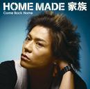 Come Back Home/HOME MADE 家族