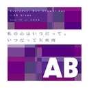 Everyday, Sun Shower day ~ AB blues/企画物