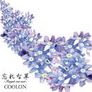 忘れな草/COOLON