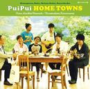 この街に生まれて/いつまでも変わらない/PuiPui HOME TOWNS