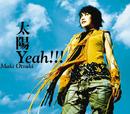 太陽Yeah!!!/大槻 真希