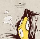 爆弾の作り方/amazarashi