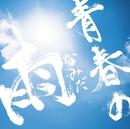 青春の雨(なみだ)/ONE☆DRAFT