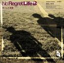 失くした言葉/No Regret Life