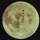 満月の夕/ガガガSP