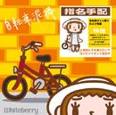 自転車泥棒/Whiteberry