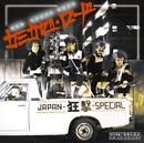 カミカゼロード/JAPAN-狂撃-SPECIAL