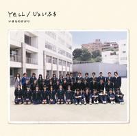 YELL/いきものがかり