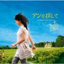 映画「アンを探して」オリジナル・サウンド・トラック/Original Soundtrack
