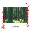 ピアノによる珠玉のアニメ映画主題歌集 いつも何度でも/もののけ姫/奥戸 巴寿