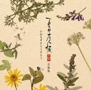 夏目友人帳 参・肆 音楽集 ひねもすきらりきらり/夏目友人帳