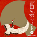 吉田兄弟ベスト 壱 -1999~2004-/吉田兄弟
