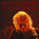 KOJI TAMAKI '07 LIVE ☆惑星☆/玉置 浩二
