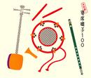 決定盤!寄席囃子100/小口けい・田中ふゆ・古今亭志ん丸・柳家三之助・鈴々舎わか馬 他