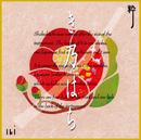 粋 -IKI-/き乃はち